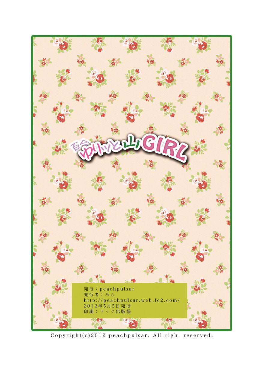 Yuritto Yama Girl Ch.8